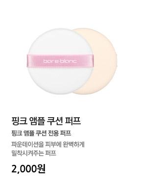 핑크 앰플 쿠션 퍼프