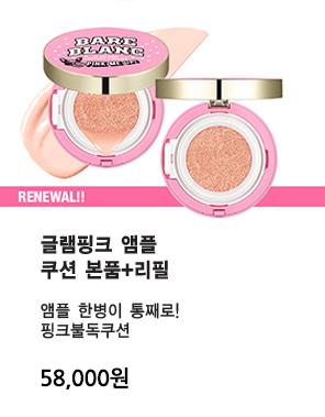 핑크 앰플 쿠션 본품 + 리필