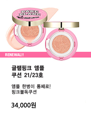 핑크 앰플 쿠션 (21/23호)