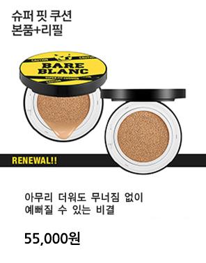 슈퍼 핏 쿠션_본품 + 리필